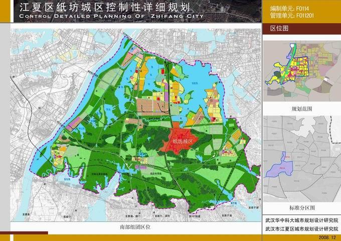武汉市江夏区纸坊城区控制性详细规划批前公示