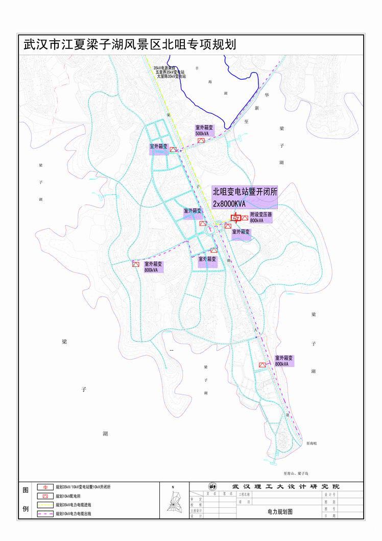 武汉市江夏区梁子湖风景区北咀市政专项规划公示