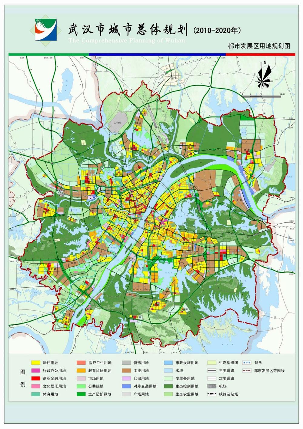 武汉市总体规划2010 2020年
