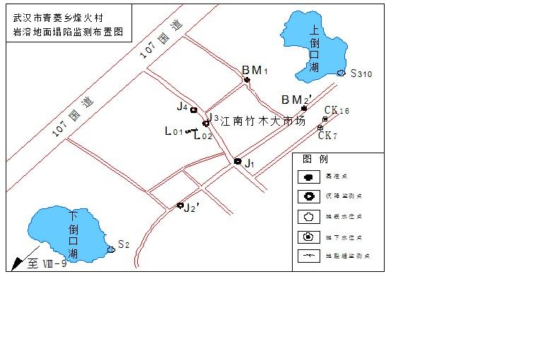 武汉市洪山区青菱乡烽火村岩溶地面塌陷监测预警简报