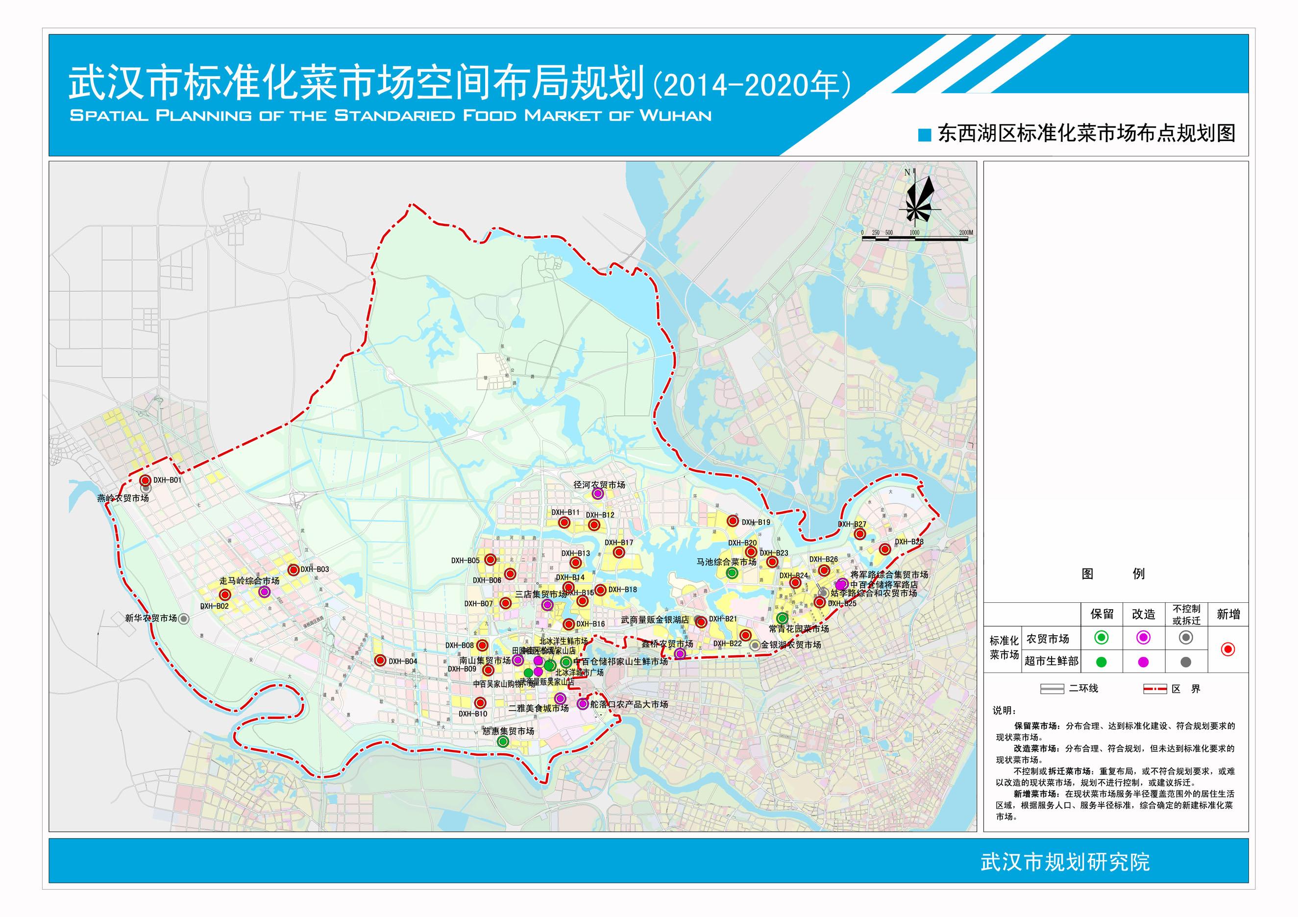 2014年测绘法宣传_武汉市标准化菜市场空间布局规划(2014-2020年)