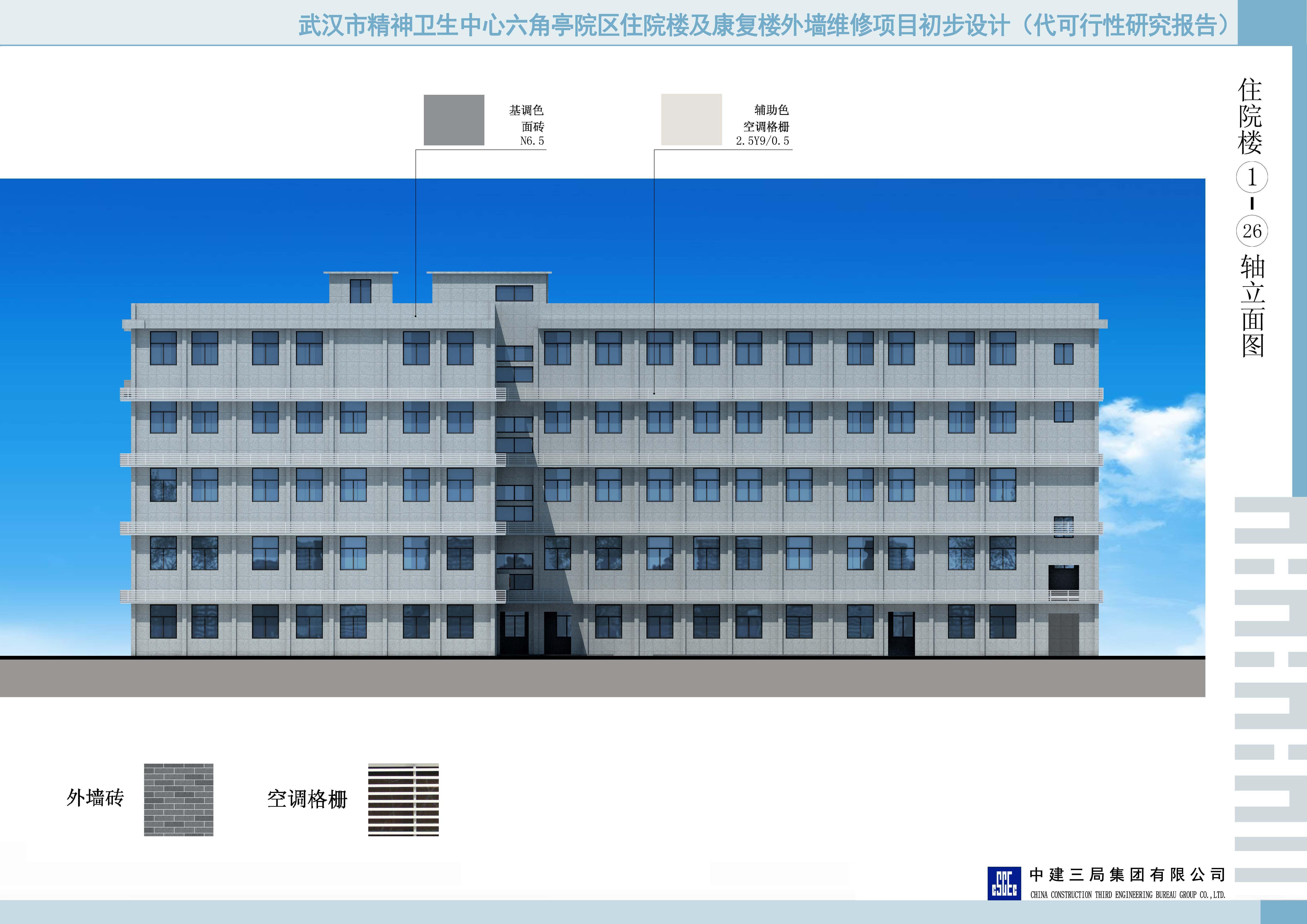 武汉市第六医院邮编_武汉市精神卫生中心六角亭院区住院楼及康复楼立面整治项目公示