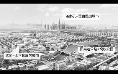 """长江新城起步区城市设计国际征集决出设计机构 """"阿海普""""以未来城市蓝图胜出"""