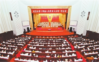 武汉市第十四届人民代表大会第三次会议开幕 马国强主持大会 周先旺胡曙光陈瑞峰出席