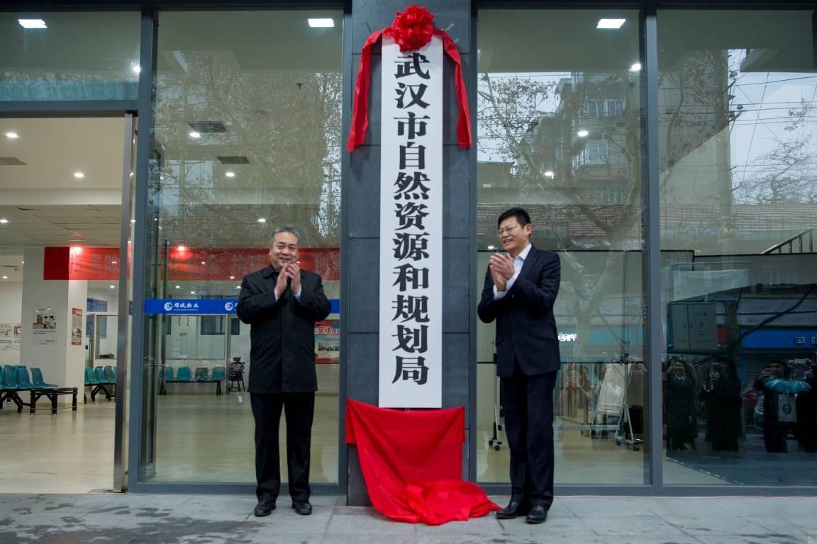 武汉市自然资源和规划局正式挂牌