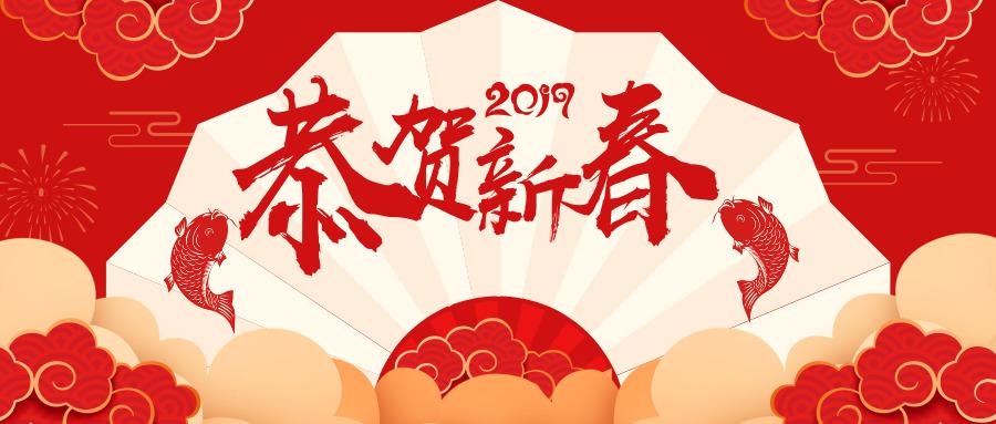 武汉市自然资源和规划局给您拜年了!